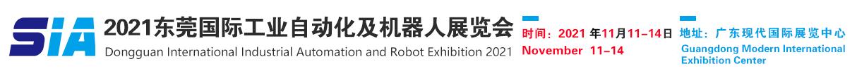 2021东莞国际工业自动化及机器人展览会
