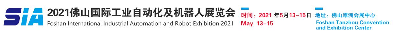 2021中国(佛山)智能工厂展暨工业自动化及机器人展览会
