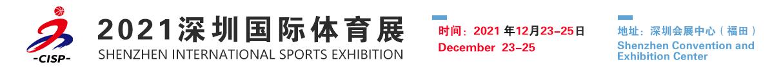 深圳体育展-CISP-2021深圳国际体育展览会(官方网站)