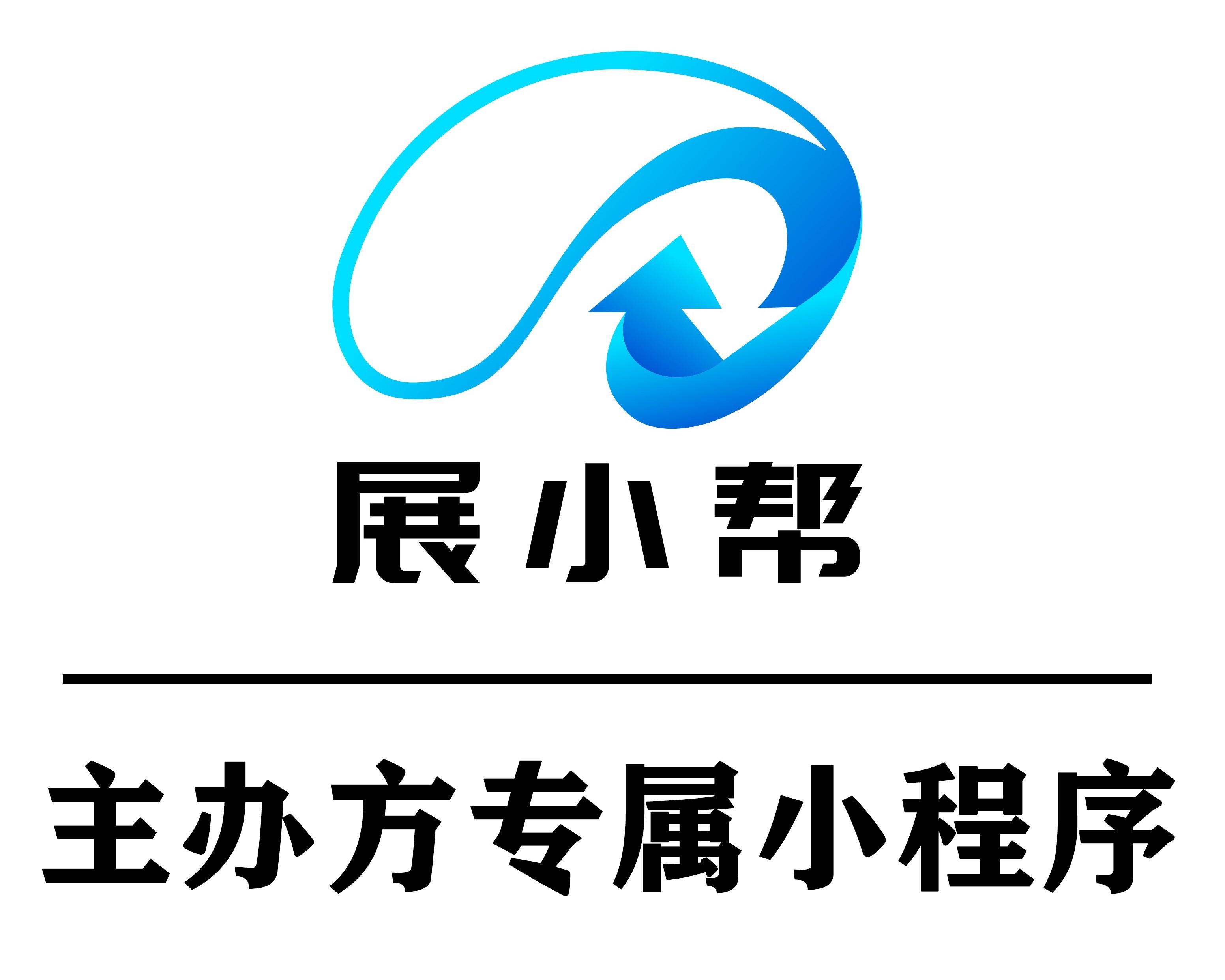 扬州制汇互联信息技术有限公司【展小帮】