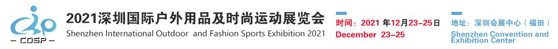 深圳户外展-COSP-2021深圳国际户外用品及时尚运动展览会(官方网站)-北京中展世信国际展览服务有限公司
