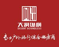 深圳大漠纵横户外运动管理有限公司