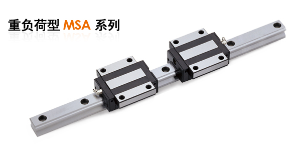 MSA系列线性导轨